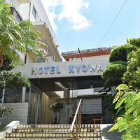 ホテル共和〈宮古島〉 写真