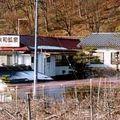 秋和鉱泉旅館 写真