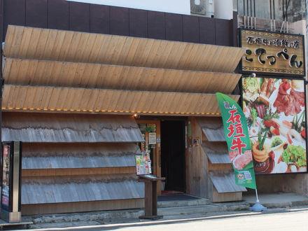 石垣ゲストハウスハイブ <石垣島> 写真