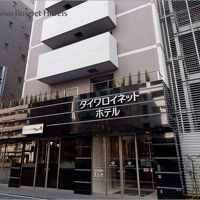 ダイワロイネットホテル東京赤羽 写真