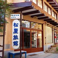 霊泉寺温泉 松屋旅館 写真