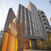 HOTEL RELIEF Premium 羽田空港 写真