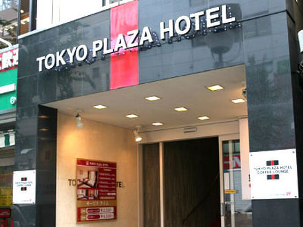 東京プラザホテル 写真