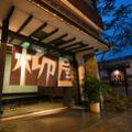 サリーガーデンの宿 鉄輪柳屋 写真