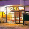ラドン温泉旅館 天龍閣 写真