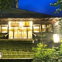 湯の山温泉 寿亭 写真