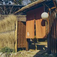 古民家宿るうふ 澤之家 写真