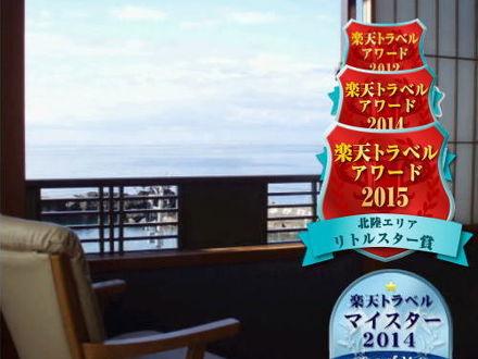 越前海岸 玉川の宿 岩本屋 写真