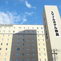 スマイルホテル奈良