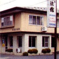 佐藤屋旅館 写真