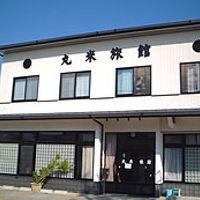 丸米旅館 写真