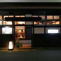 湯田川温泉 九兵衛別館 珠玉や(たまや) 写真