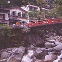 湯の山温泉 渓流の宿 観光旅館 蔵之助 写真