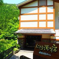にごり湯の宿 赤城温泉ホテル 写真