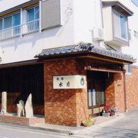 水月旅館 <愛知県> 写真