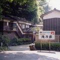 川魚山菜料理のお宿 滝乃荘 写真