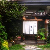 旅の宿 斉川 写真