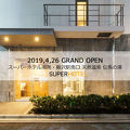 スーパーホテル湘南 藤沢駅南口 写真