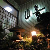 浜名湖かんざんじ温泉 ホテル山喜 写真
