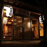 磯香の湯宿 鵜原館 写真