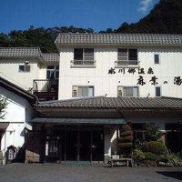 氷川郷麻葉の湯 三河屋旅館 写真