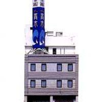 ホテル青木 写真