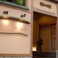 湯河原リトリート ご縁の杜 - Goen no Mori - 写真