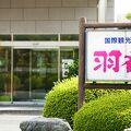 はわい温泉 羽衣<鳥取県> 写真