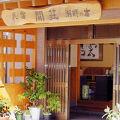 民宿 関荘 写真