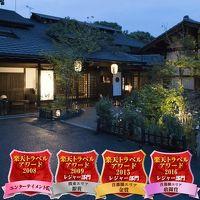 秩父七湯 御代の湯 新木鉱泉旅館 写真