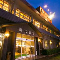 田代別館 写真