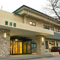 長浜太閤温泉 国民宿舎 豊公荘 写真