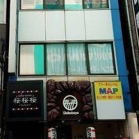 The Micro Museum Hostel Kichijoji 写真