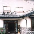城下町の宿 水野旅館 写真
