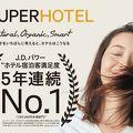 スーパーホテルなんば・日本橋 写真