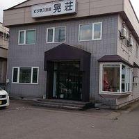 ビジネス旅館 晃荘 写真
