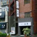 浅草ホテル 和草 写真