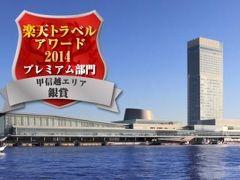新潟市のホテル