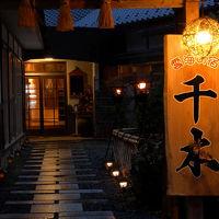 旅館 雲海の宿 千木 写真