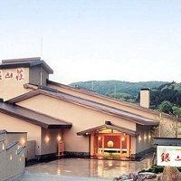 銀山温泉 仙峡の宿 銀山荘