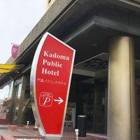 門真パブリックホテル 写真