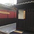 京都町屋 西京院 紅 写真