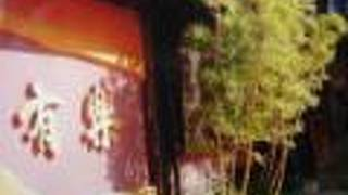 三朝温泉 かがり火の宿 有楽