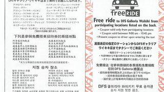 DFSギャラリア行き無料タクシー券