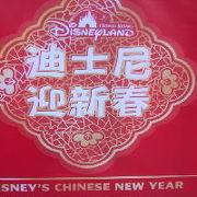 香港ディズニーランド旧正月イベント