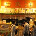 写真:台式地道美食