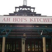 トレーダーホテルのAH HOI'S KITCHEN でカニ料理