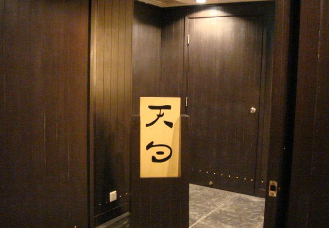 天勺日本料理