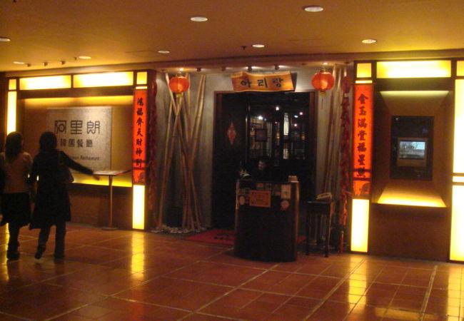 阿里朗韓國餐廳 (銅鑼湾店)