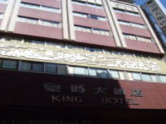 チアイ キング ホテル 写真